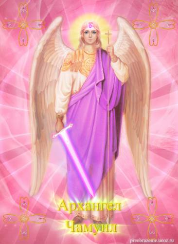 Молитва чамуилу на любовь. архангел чамуил — сфера влияния воплощения розового пламени и молитвы - заболеваний нет
