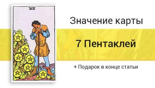 5 (пятёрка) пентаклей (монет, денариев, дисков) таро значение в отношениях