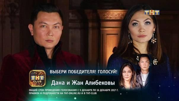 Экстрасенсы жан и дана алибековы - биография казахских шаманов