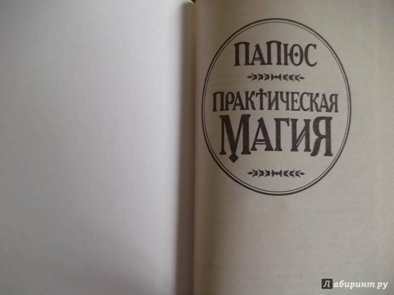 """Текст книги """"Практическая магия. Великая Книга управления миром"""""""
