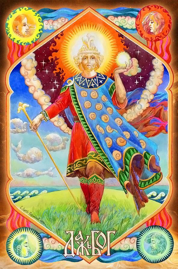 Славянские боги. тарх даждьбог перунович — призыв и славления