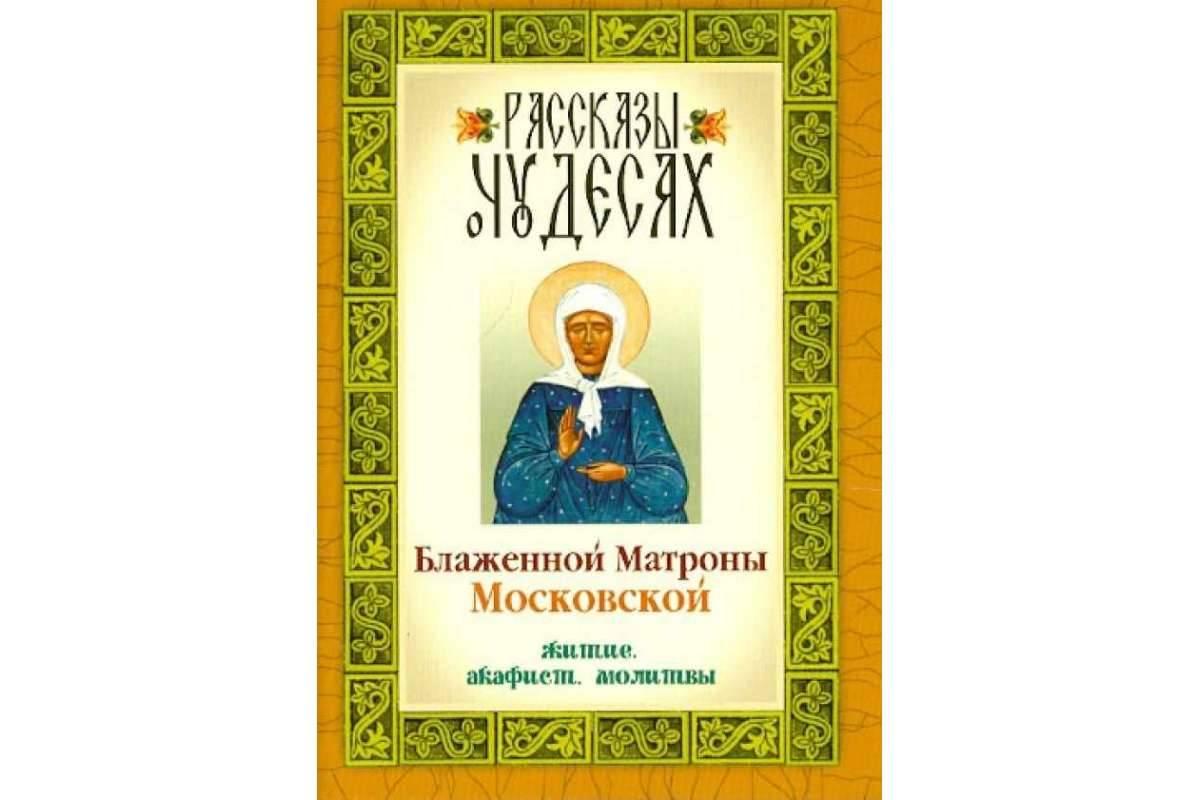 Матрона московская: биография и житие святой