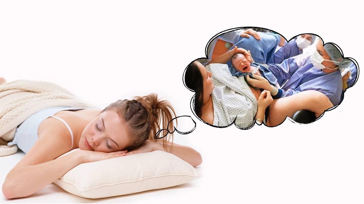 К чему снится рождение ребенка девочки и мальчика: что значит рожать ребенка во сне