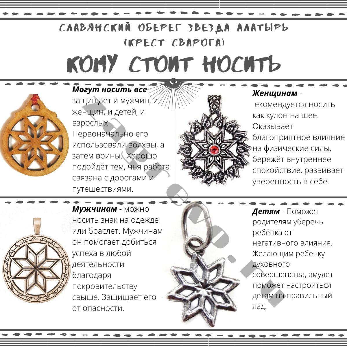 Оберег алатырь: значение восьмиконечного славянского символа, как активировать