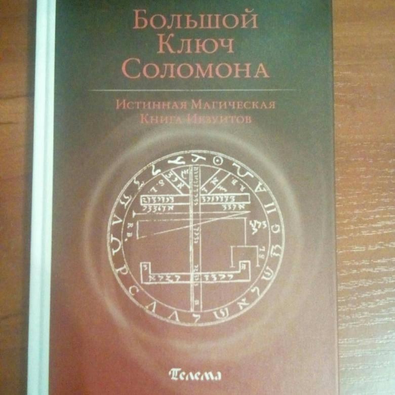Что такое гримуар? страшные тайны гримуаров | potu-storony.ru