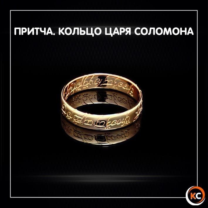 """""""проходит все, пройдет и это"""": надпись на кольце, притча о кольце царя соломона"""