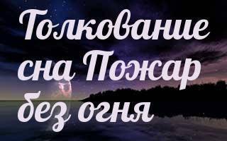 К чему снится дым от пожара: толкование снов, расшифровка символов - tolksnov.ru