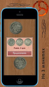 Книга перемен: гадание на монетах с подробной интерпретацией, толкование гексаграмм