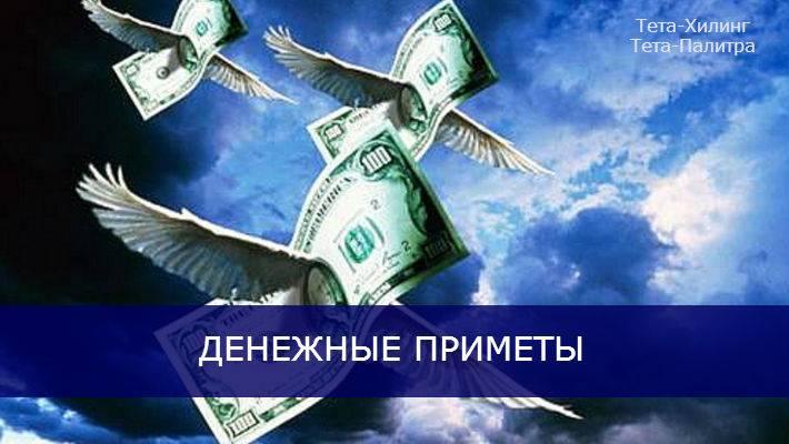 Приметы и суеверия про деньги