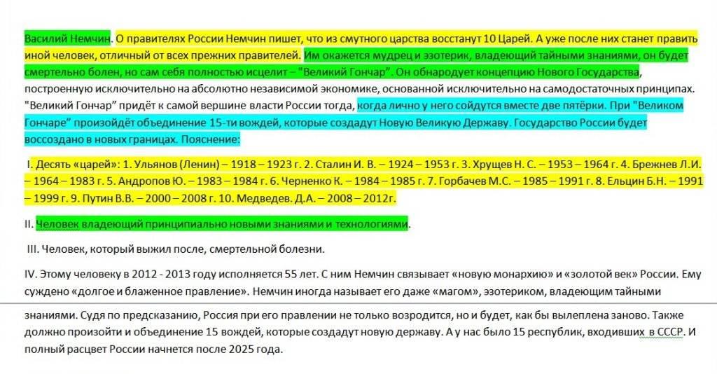 """Василий немчин, пророчества о новом правителе россии. """"великий гончар"""" придет после путина?"""
