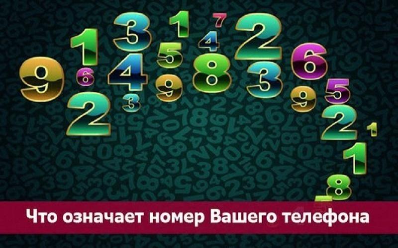 Нумерология телефонного номера — как понять? что означают цифры в номере телефона по нумерологии, по фэн-шуй?