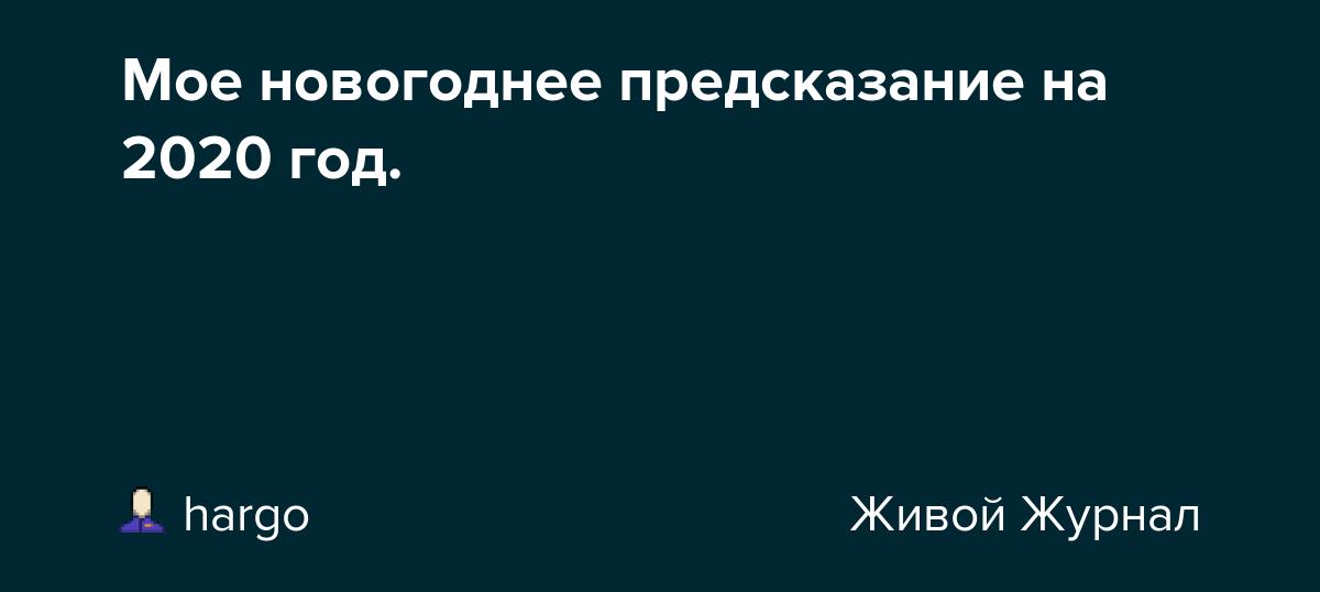 Предсказание карпатских мольфаров про украину на 2020 год