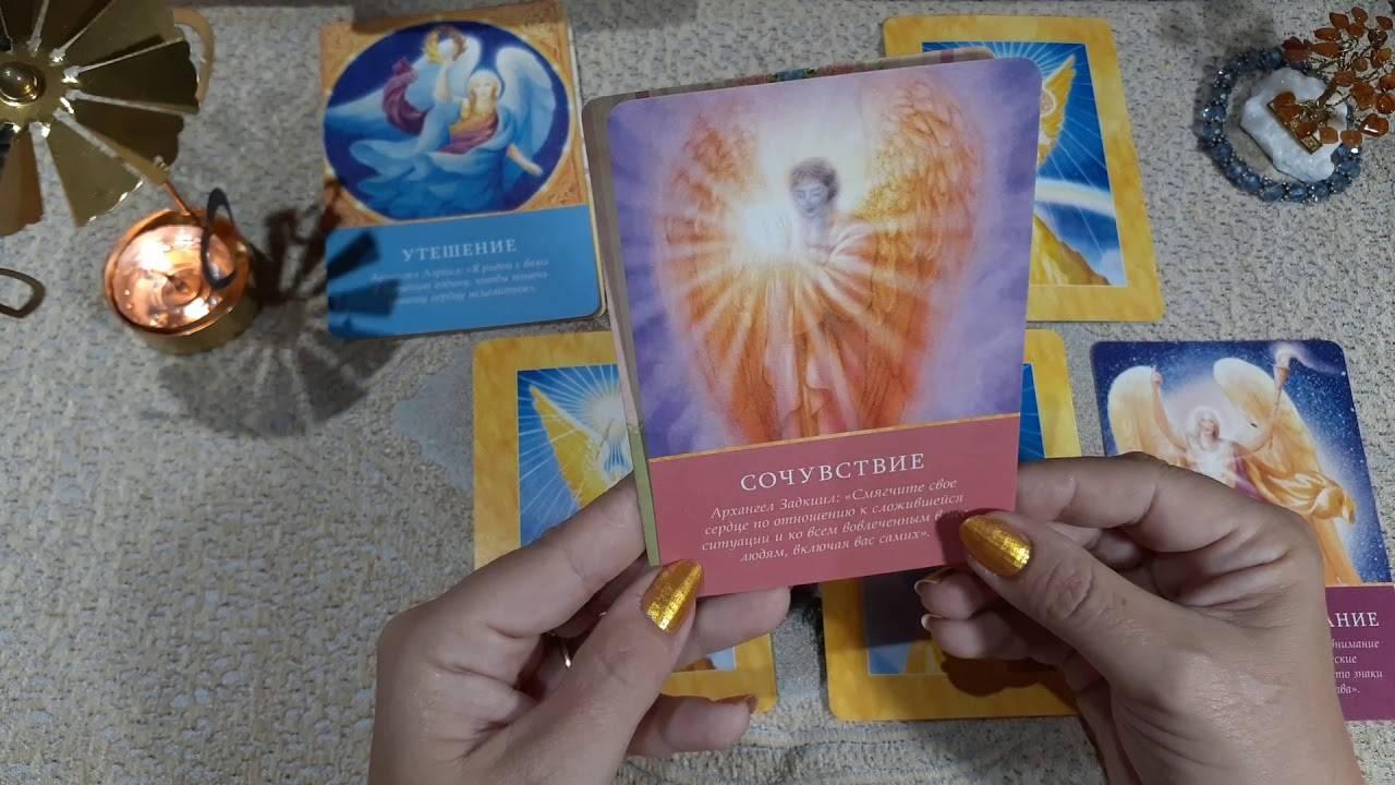 Гадание «ангел-хранитель» онлайн. онлайн гадание «совет ангела хранителя»