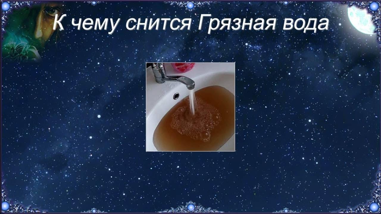 К чему снится вода во сне для женщины - сонник грязная, чистая, живая или мутная вода