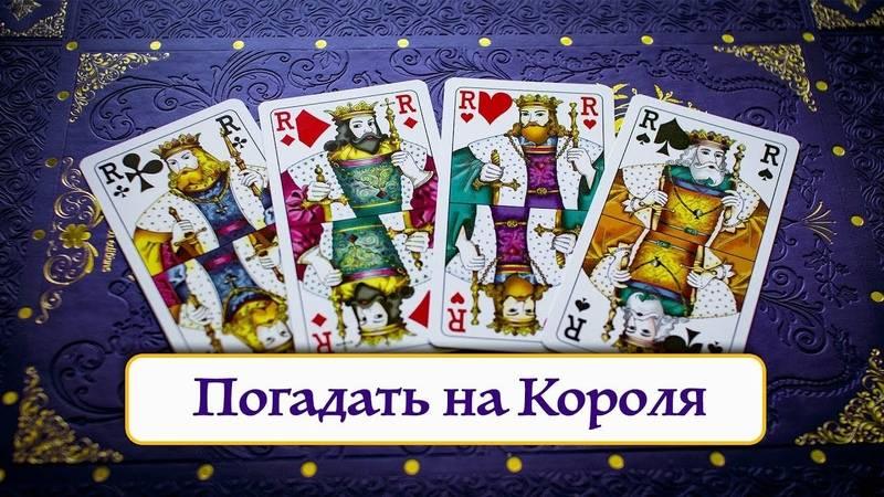 Гадание на 4 королей – какому поклоннику благоволить?