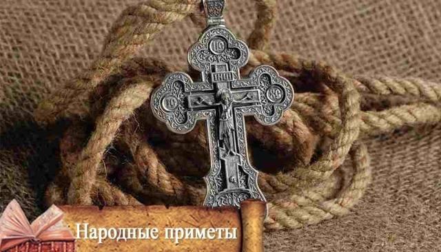 Найти нательный крестик – популярные трактовки приметы
