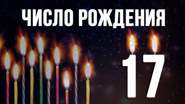 Магия числа 16 — как нумерология влияет на вашу жизнь