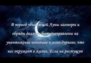 Привороты на убывающую луну ⇒ на любовь мужчины, последствия