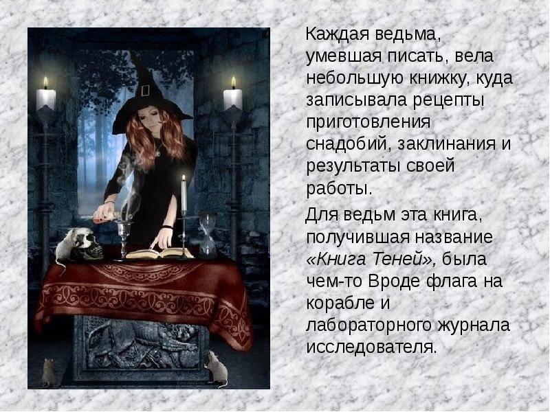 Заклинания ведьм — древние знания просвещенных