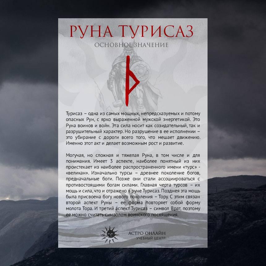 Руна Турисаз — защита и поддержка на каждый день