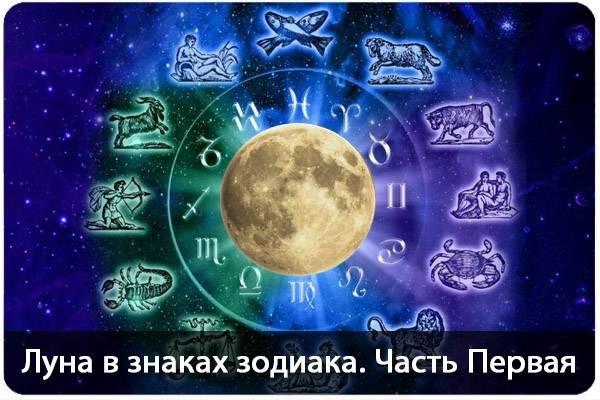 Лунный гороскоп астропрогноз для всех знаков зодиака на сегодня   бесплатные онлайн гадания. магия. предсказания.