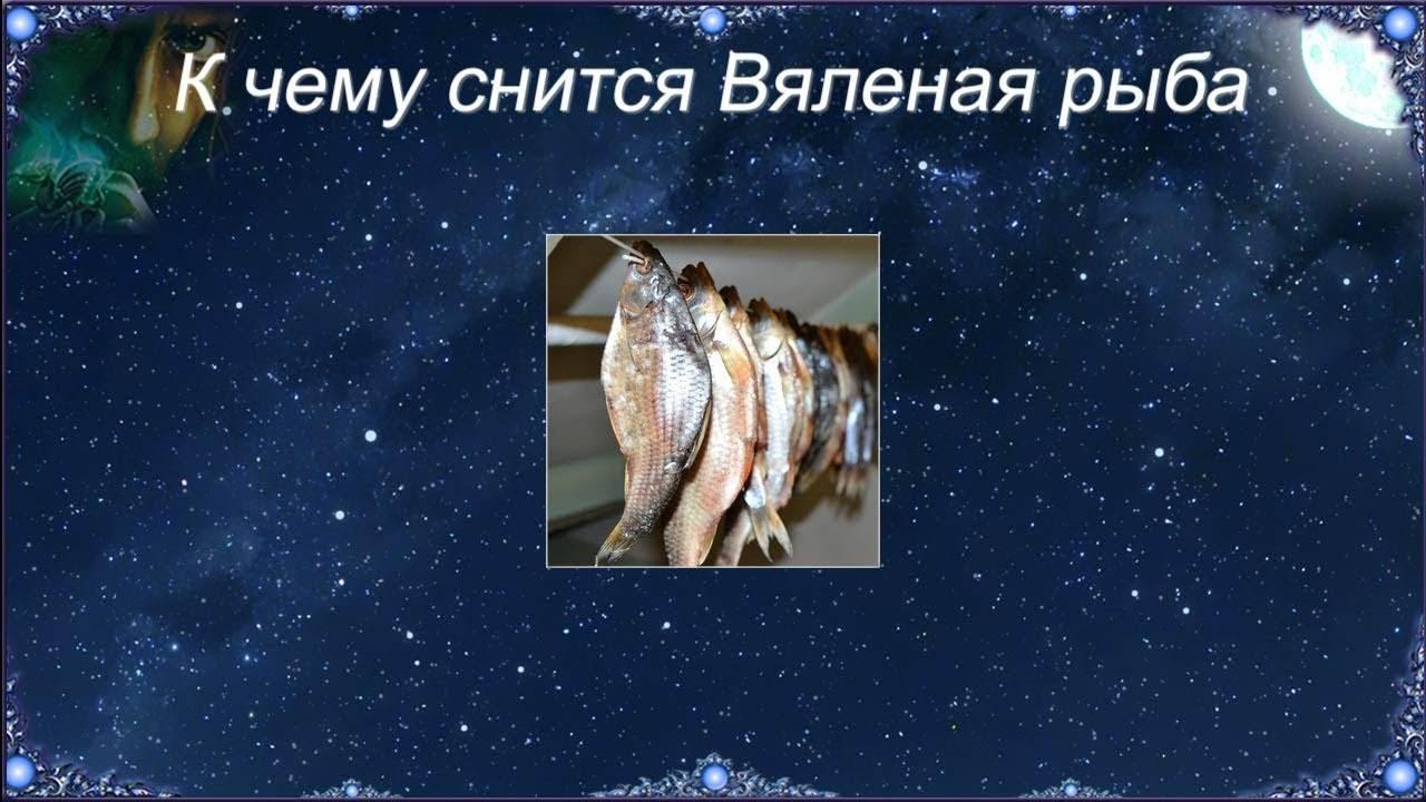 К чему снятся рыба: женщине, мужчине, живая рыба во сне.