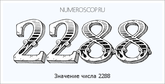 Число 69 — что это значит в нумерологии?