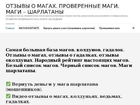 Настоящие, проверенные маги россии | союз магов россии