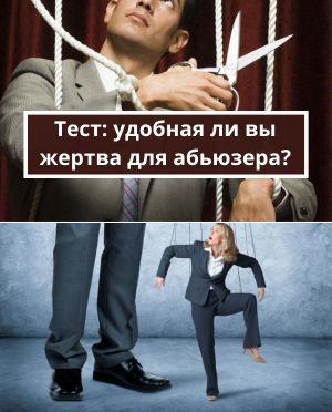 Тест: «Достоин ли Вас этот мужчина»