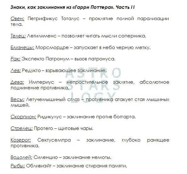Заклинания из гарри поттера и их значения — список на русском