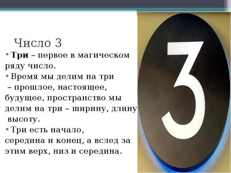 Нумерология цифры 5 — философия