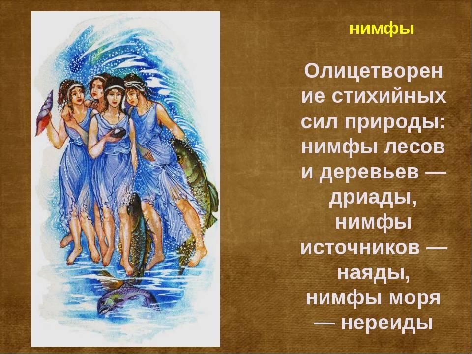 Нимфы — воплощение сил природы из греческих легенд