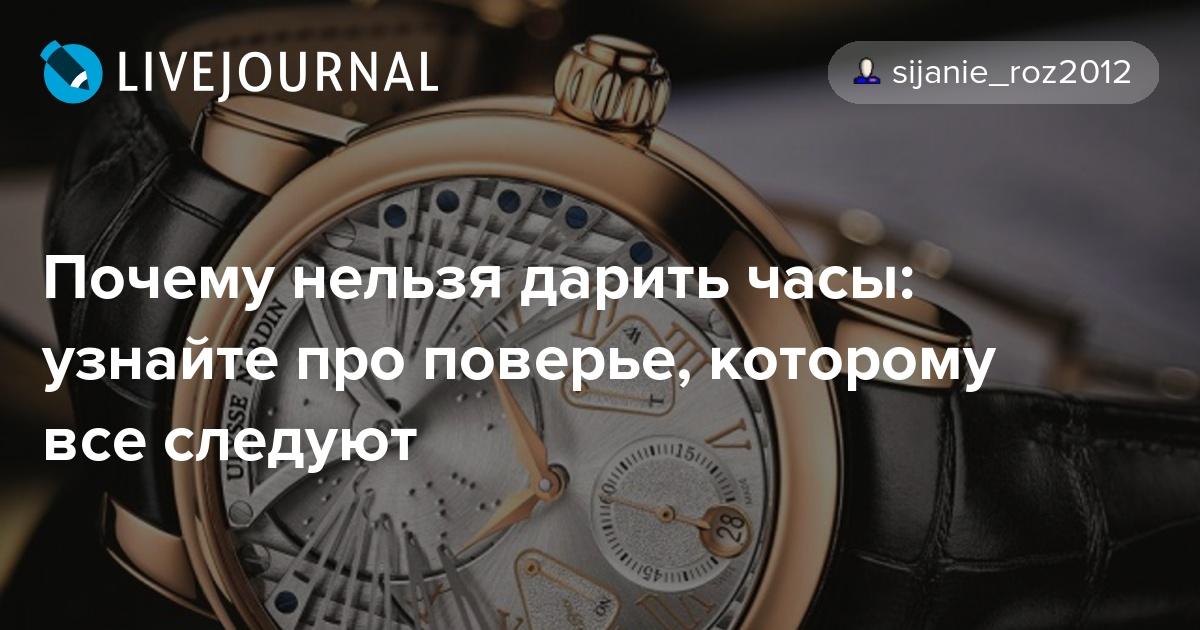 ? можно ли дарить часы – примета и реальность | красивая и успешная | яндекс дзен
