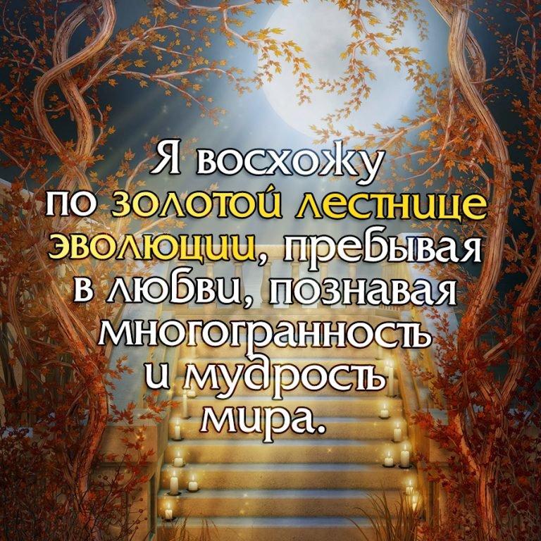 Мантры на удачу и успех во всем, для привлечения богатства и везения