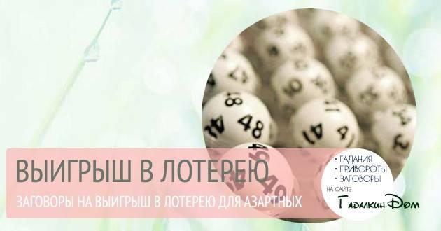 Заговоры и молитвы на выигрыш в лотерее