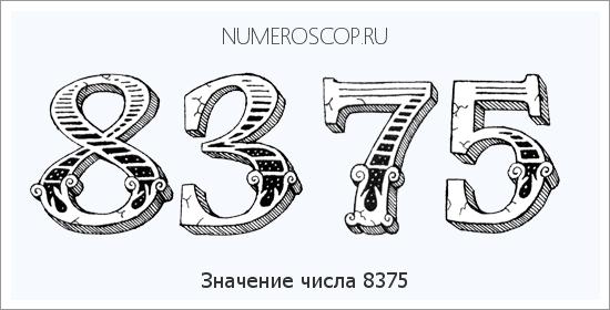 Значение числа 6 в нумерологии