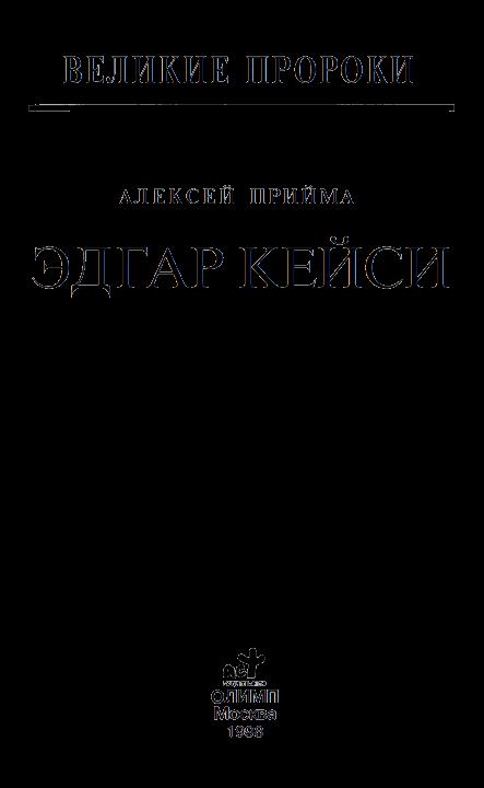 Эдгар кейси: великий ясновидящий эдгар кейси об атлантиде