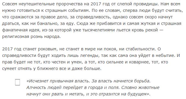 Предсказания ванги о россии — что ждёт страну в дальнейшем (3 фото)
