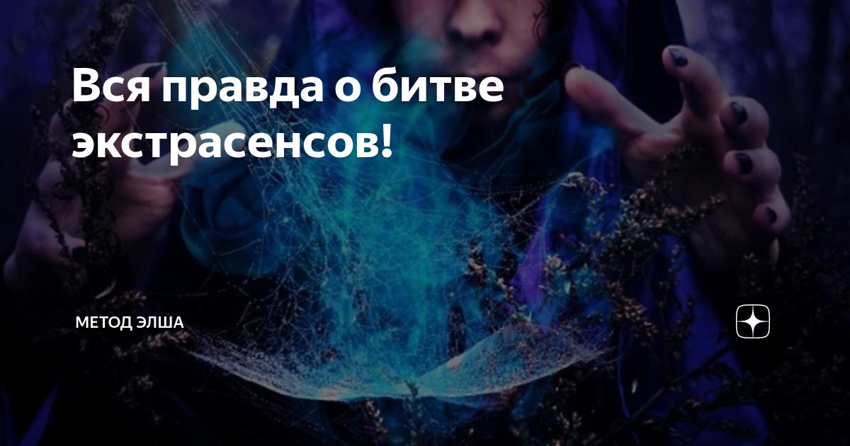 Предсказания на 2020 год для россии от участников битвы экстрасенсов | культура | селдон новости