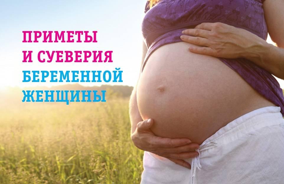 Чего нельзя делать беременным: народные приметы и суеверия.