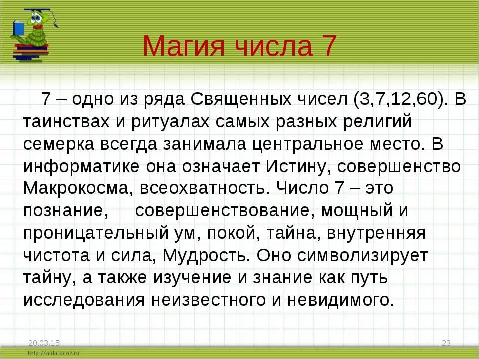 Цифра 12 в нумерологии