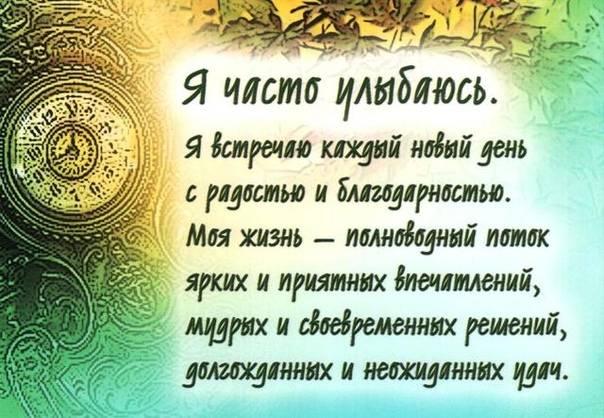 Утренние мантры: мантры утра на успешный и хороший день и для пробуждения, русские тексты для женщин и мужчин