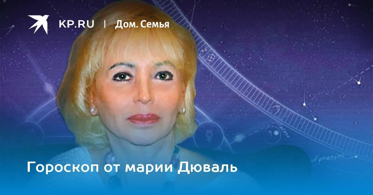 Мария дюваль — талантливый астролог или мошенница