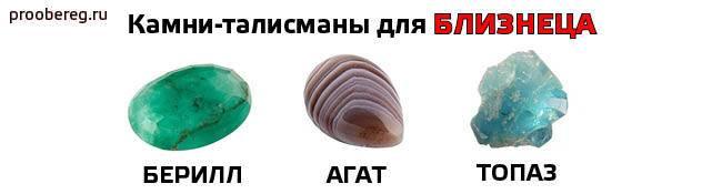 Камень близнецов: для женщин, для мужчин, выбор камня по дате рождения - stonewiki.ru