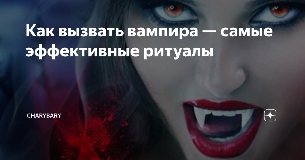 Вампиризм — the elder scrolls online