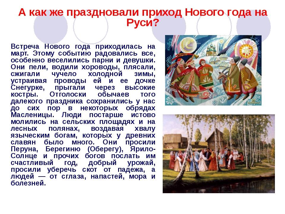 Новолетие, славянский новый год