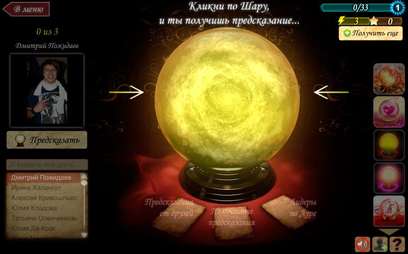 Магический шар предсказаний: для чего он нужен и как его использовать - glam-lady