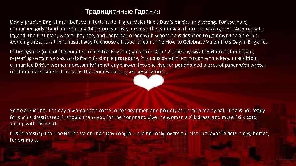 День святого валентина и любовные гадания на суженого