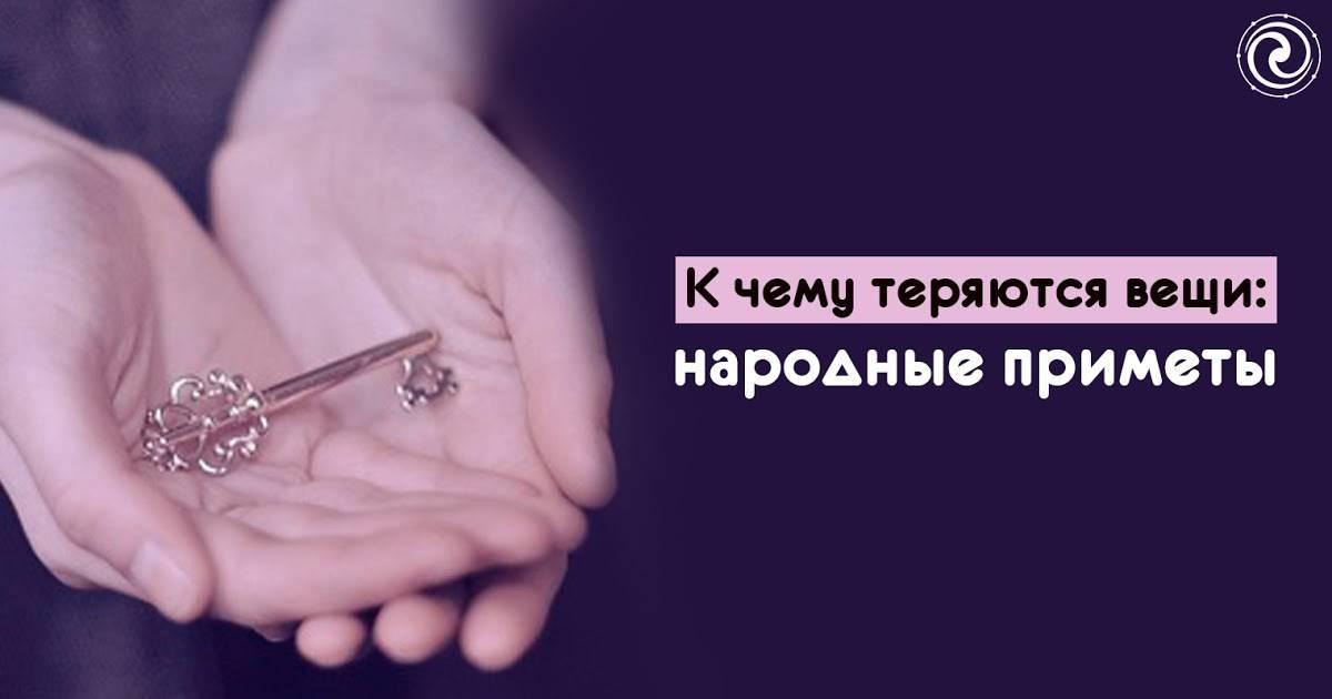 К чему потерять сережку: народные приметы | zdavnews.ru