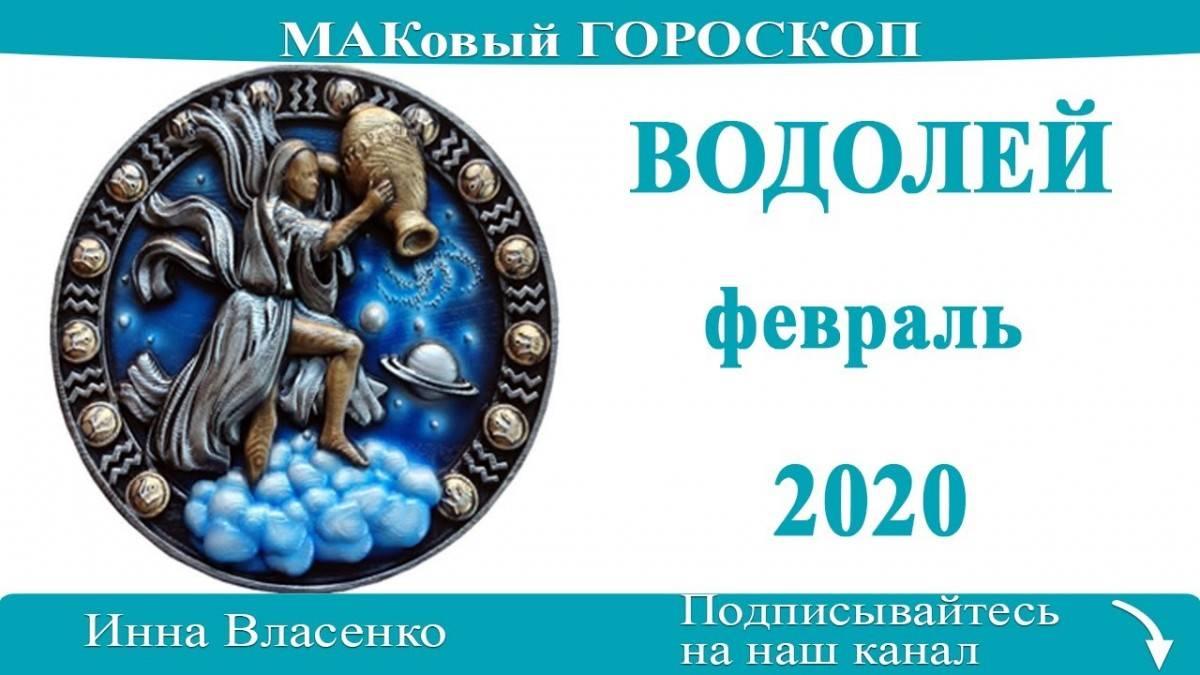 Гороскоп на месяц для всех знаков зодиака (февраль 2012 года)